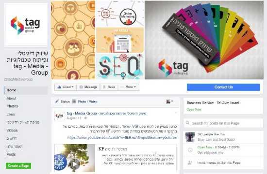 פייסבוק / צילום מסך