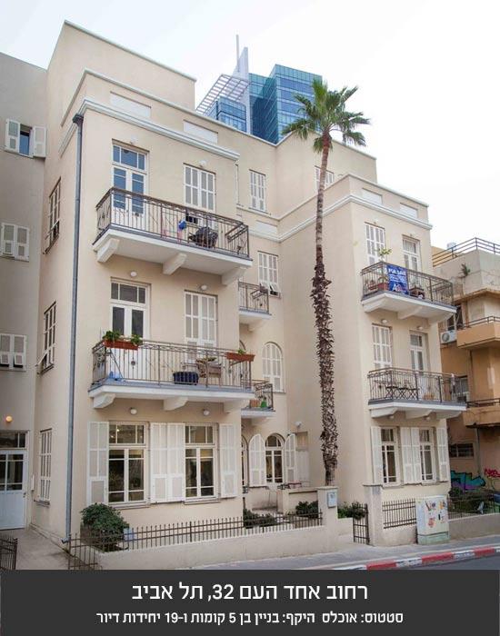רח' אחד עם 32 תל אביב / צילום: יעז יזמות ובניה
