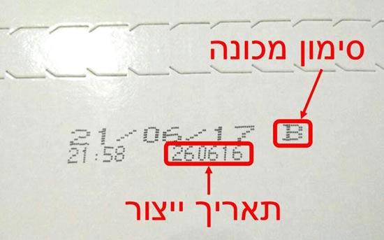 תמונה המדגימה את תאריך הייצור על גבי האריזה וסימון סדרת הייצור