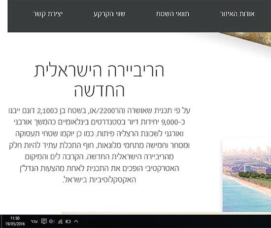 """צילום מסך מאתר האינטרנט של חברת """"אדמה"""""""