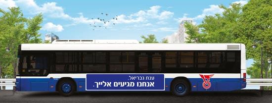 דוגמאות מהקמפיין שעלה בכנען / צילום: ענת ביין-לובוביץ'