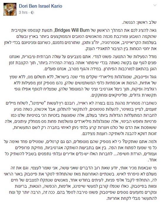 צילום מסך מפוסט הפייסבוק של דורי בן ישראל קריו