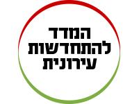מדד התחדשות עירונית לוגו