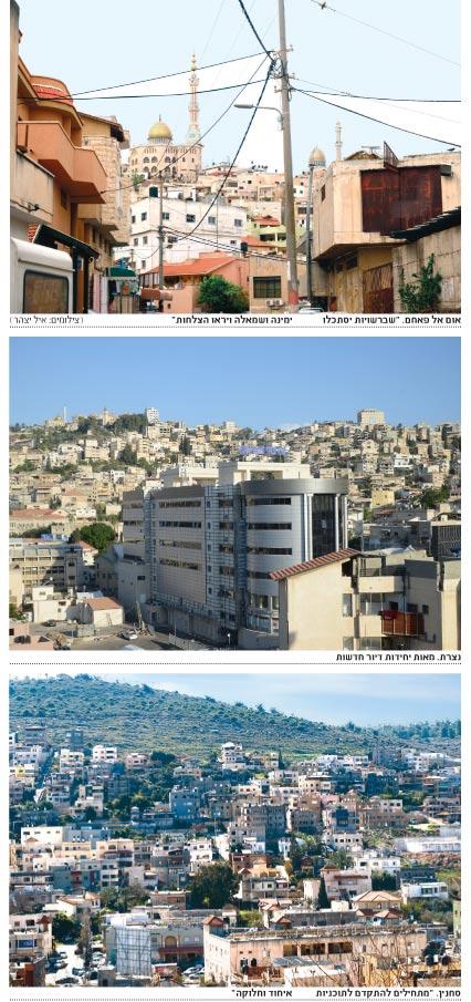 אום אל פאחם נצרת וסחנין / צילומים:איל יצהר