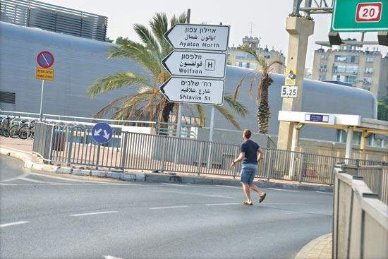כביש מסוכן תחנת וולפסון/ צילום: תמר מצפי