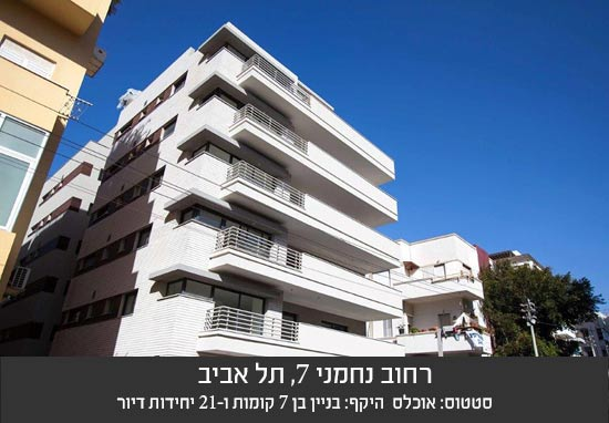 נחמני 7 תל אביב/ צילום: יעז יזמות ובנייה