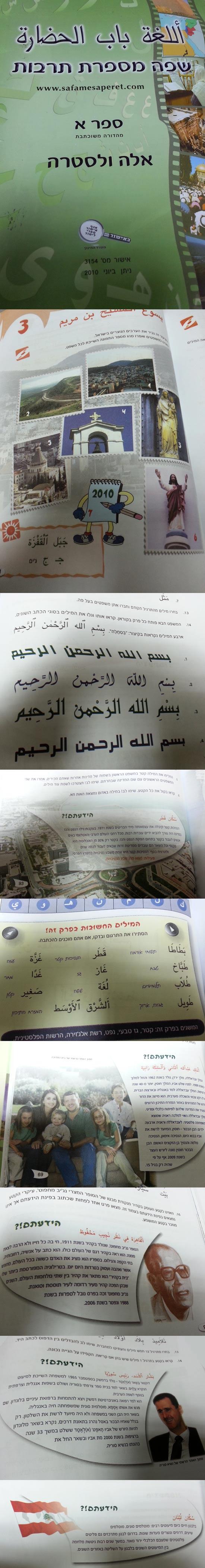 ספר לימוד לשפה הערבית / צילום: מתוך הספר
