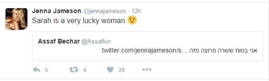 ג'נה ג'יימסון / צילום: מתוך טוויטר