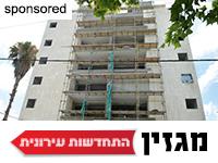 מגזין התחדשות עירונית / צילום: איל יצהר