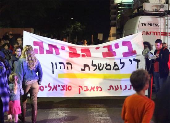 ההפגנה הערב בתל אביב / צילום: שלומי יוסף