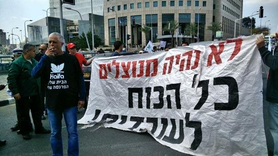 הפגנת עובדי חיפה כימיקלים / צילום: כוח לעובדים