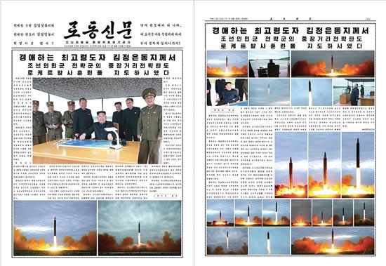 העמוד הראשון של בטאון המפלגה הקומוניסטית: קים ג׳ונג און והגנרלים שלו מחייכים למשמע תוצאות השיגור