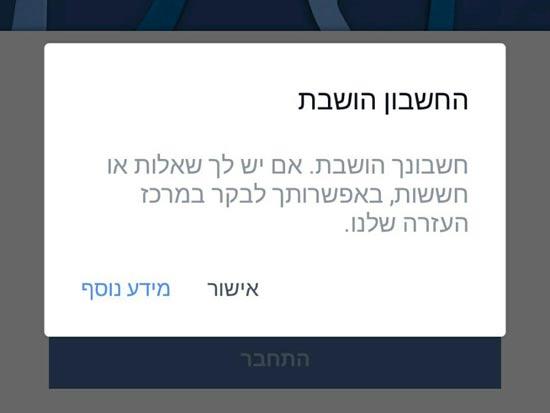 צילום מסך מפייסבוק