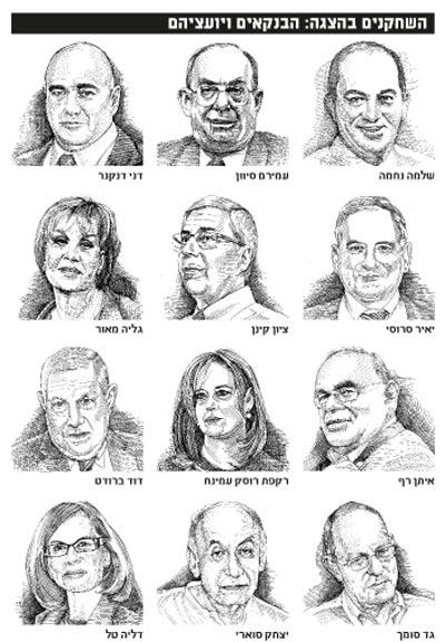 השחקנים בהצגה: הבנקאים ויועציהם