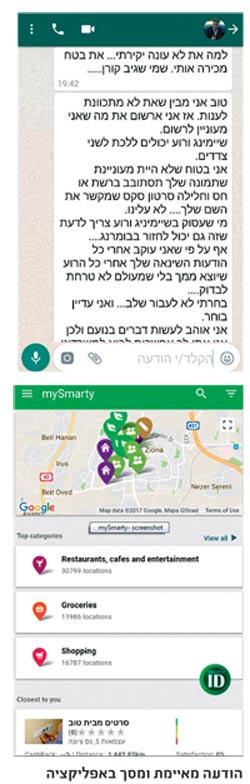 הודעה מאיימת ומסך באפליקציה