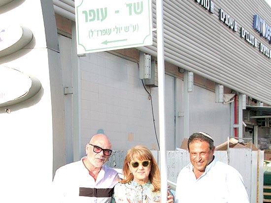 מנחם מעודי, ליאורה עופר ומשה רוזנבלום / צילום: אסף לב