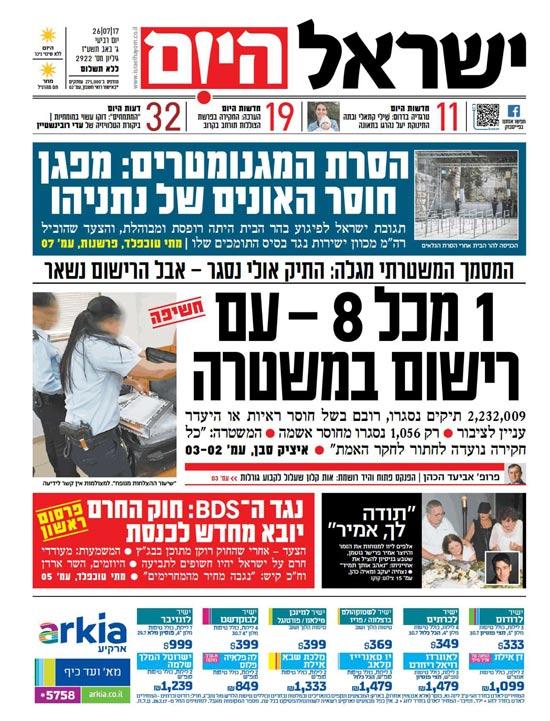 שער ישראל היום