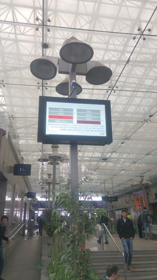 שלט המורה על זיהום האוויר בתחנת רכבת השלום / צילום: אורי חודי