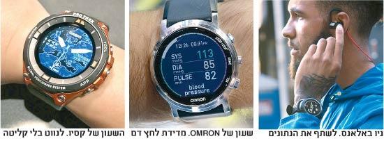"""שעונים חכמים / צילום: יח""""צ"""