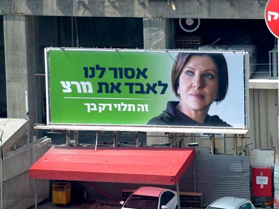 """שלט בחירות מר""""צ / צילום: איל יצהר"""