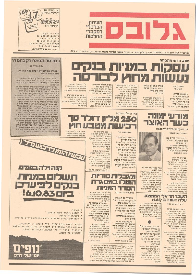היום לפני 35 שנה, הגיליון הראשון: 17.10.1983