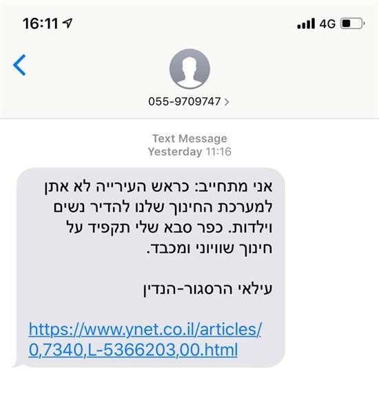 הודעת טקסט בבחירות לעיריית כפר סבא