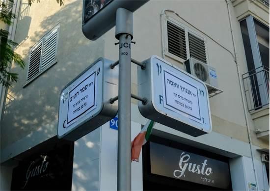 שמות הרחובות הוחלפו לשמן של הנשים שנרצחו / צילום: שלומי יוסף