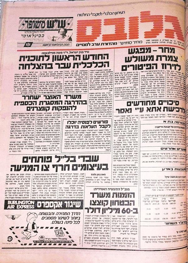 6.8.1986: האינפלציה בישראל משתוללת למרות שיש תוכנית כלכלית להצלת המשק