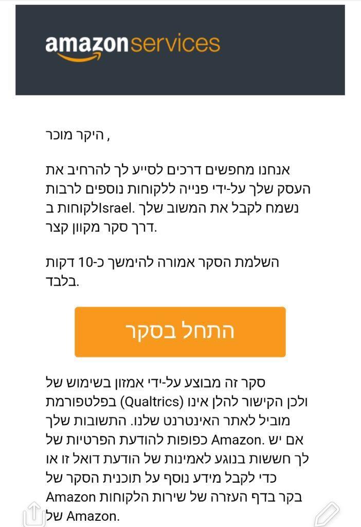 סקר אמזון למוכרים ישראלים