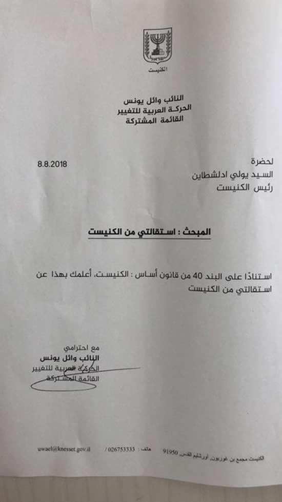 מכתב ההתפטרות של ח״כ ואאל יונס