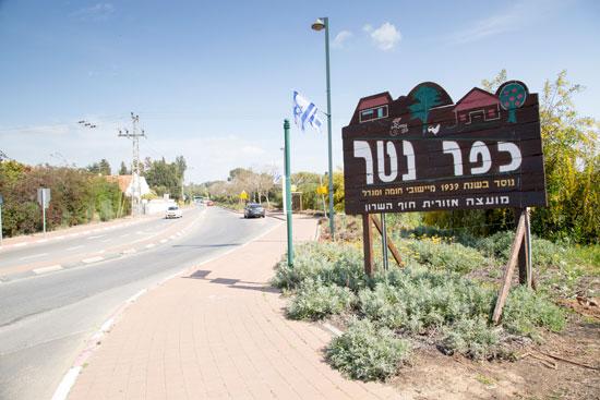 כפר נטר/ צילום: אלון רון