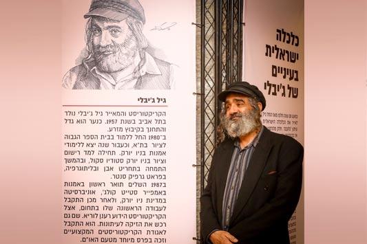 תערוכה: גיל ג'יבלי/צילום: שלומי יוסף
