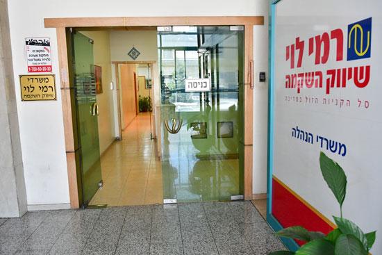 משרדי רמי לוי בירושלים/ צילום : רפי קוץ