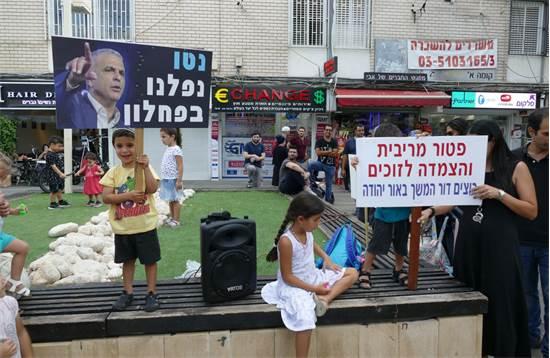 ההפגנה באור יהודה / צלם: אמיר המאירי