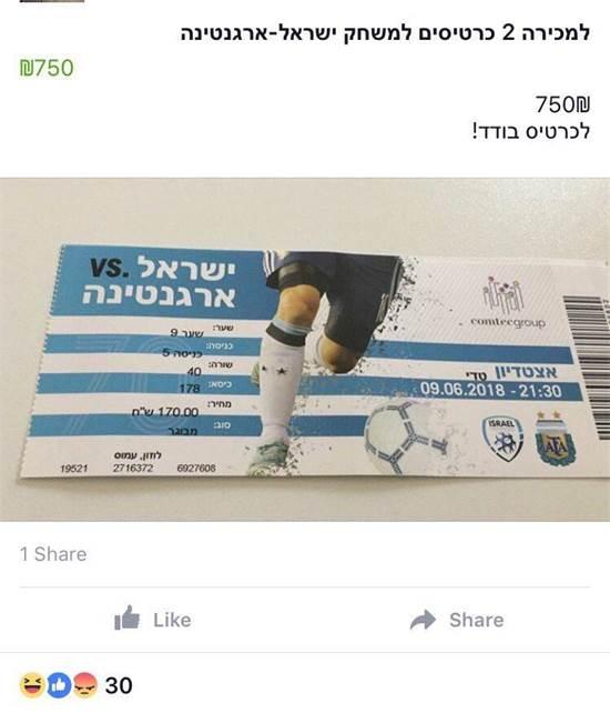 כרטיסים למכירה למשחק ישראל-ארגנטינה יד שנייה / צילום מסך מהפייסבוק