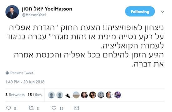 צילום מסך מהטוויטר של יואל חסון