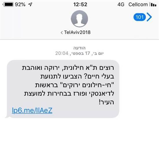 הודעת טקסט לבחירות לעיריית תל אביב