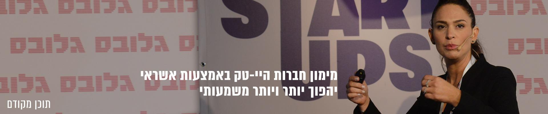 """עינת אורון, מנכ""""לית לאומיטק / צילום: איל יצהר"""