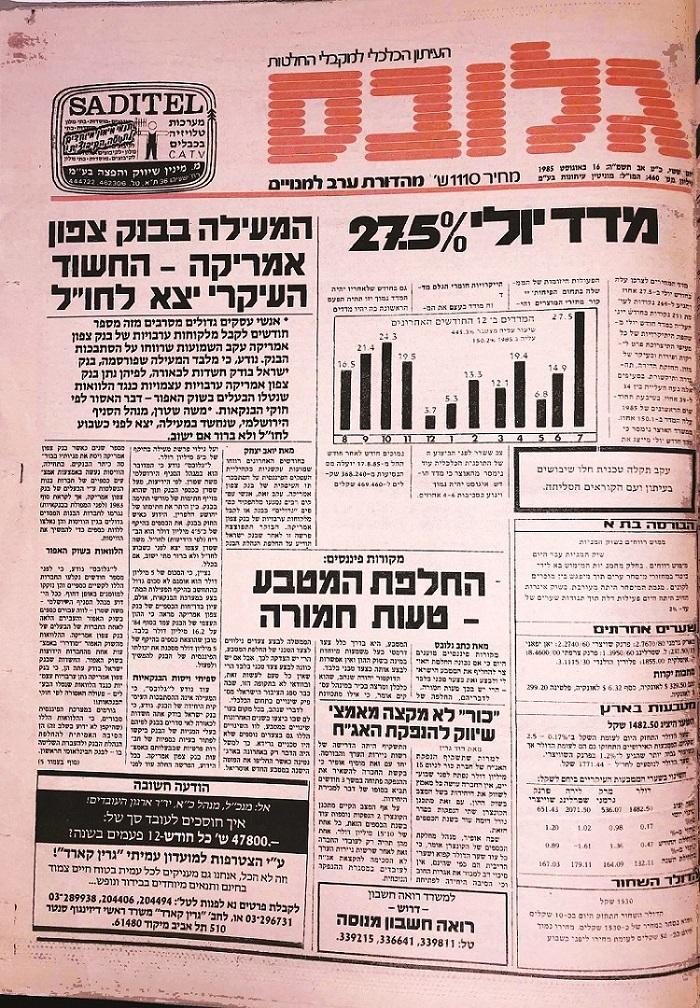16.8.1986: בצל האינפלציה, בבנק אחד התגלתה מעילה הרבה לפני הבנק למסחר