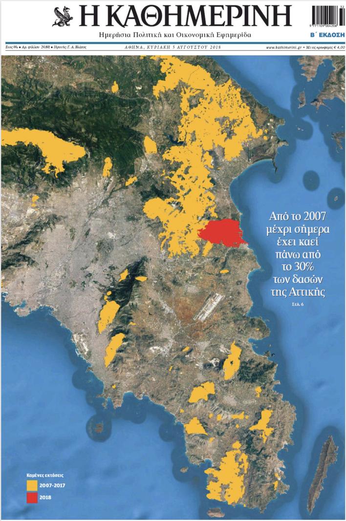 """""""קאתימריני"""": האם יוון תוסיף להתחמם"""