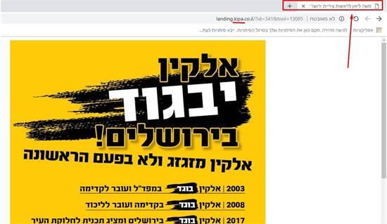 צילום מסך של הקמפיין המכפיש