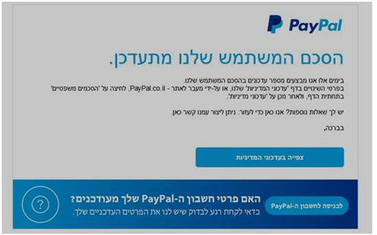 המייל המתחזה לשירות הלקוחות של לפייפאל