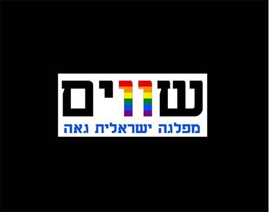 """לוגו מפלגת """"שווים"""""""