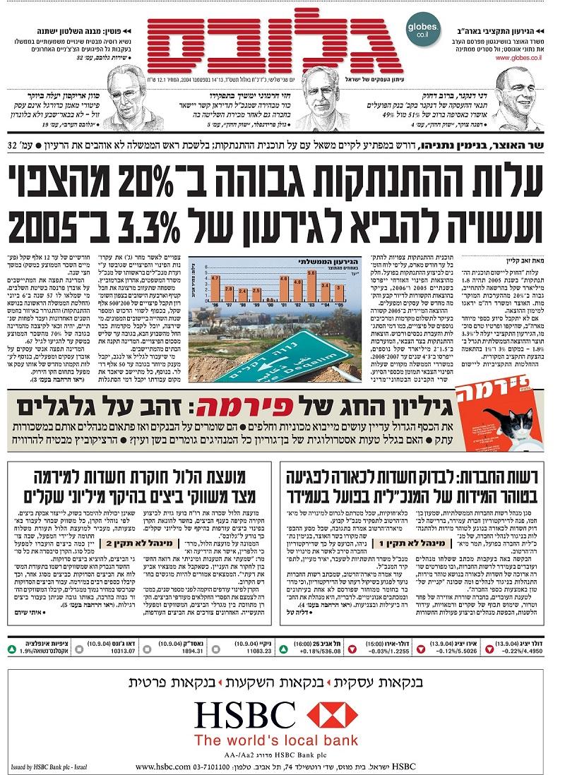 13.9.2004: מחיר ההתנתקות לא רק חברתי-פוליטי, גם כלכלי