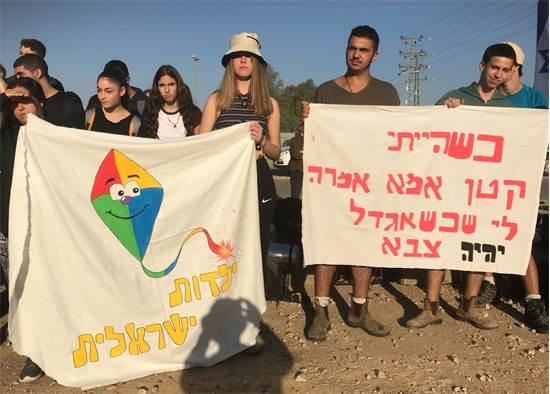 מחאת השמיניסטים בעוטף עזה / צילום: איתן בייגל