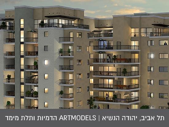 תל אביב, יהודה הנשיא /  Artmodels  הדמיות ותלת מימד