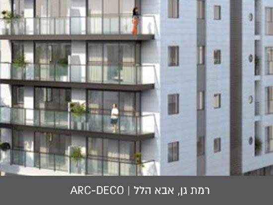 רמת גן, אבא הלל /  Arc- Deco