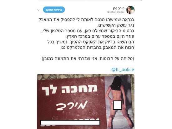ההודעה שפרסמה מירב כהן בטוויטר בשבוע שעבר