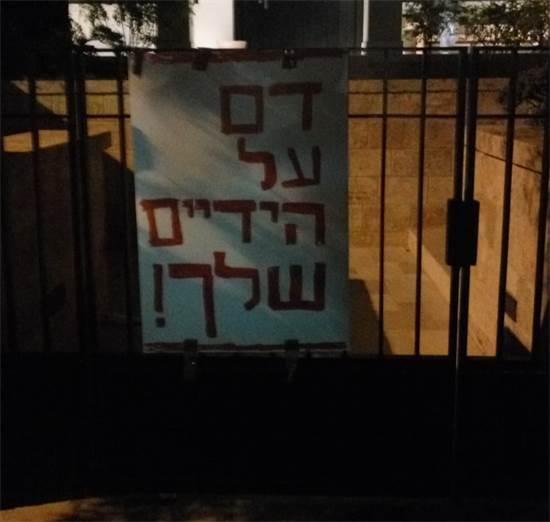 """מחאה על תאונות אתרי הבנייה ליד ביתו של מנכ""""ל אלקטרה הערב / צילום: נתן שקרצ'י"""