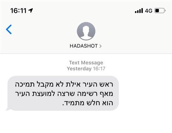 הודעת טקסט בבחירות לעיריית אילת